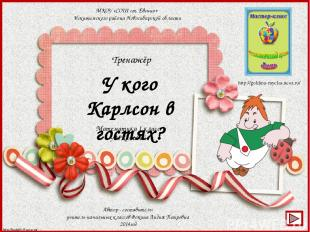 http://goldina-myclas.ucoz.ru/ МКОУ «СОШ ст. Евсино» Искитимского района Новосиб