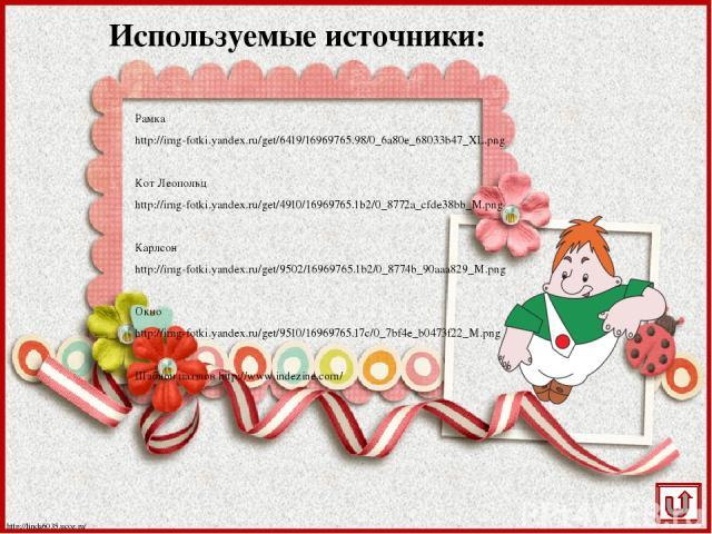 Используемые источники: Рамка http://img-fotki.yandex.ru/get/6419/16969765.98/0_6a80e_68033b47_XL.png Кот Леопольд http://img-fotki.yandex.ru/get/4910/16969765.1b2/0_8772a_cfde38bb_M.png Карлсон http://img-fotki.yandex.ru/get/9502/16969765.1b2/0_877…
