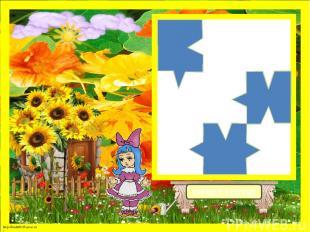 Я небольшой скромный цветок, имею много видов и оттенков – голубых, розовых, сир