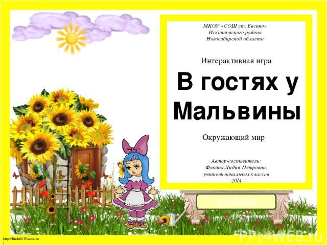 ДАЛЬШЕ КАКТУС http://linda6035.ucoz.ru/