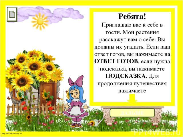 ОТВЕТ ГОТОВ http://linda6035.ucoz.ru/