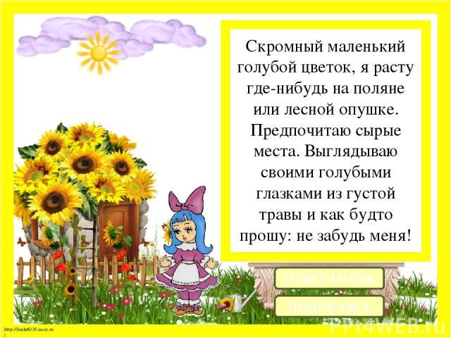 Используемые источники: Скамейка http://img-fotki.yandex.ru/get/6413/16969765.5a/0_693be_e0fbedc8_L.png Забор http://img-fotki.yandex.ru/get/9260/16969765.170/0_7b7df_207ab53e_M.png Лейка http://img-fotki.yandex.ru/get/9364/16969765.16e/0_7b710_520d…