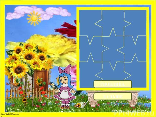 Я отношусь к лазающим растениям. Мой стебель может цепляться за камни, трещины, проникать в расщелины и подниматься вверх. Мои клубни и листья съедобны, а бутоны цветов и молодые плоды маринуют. ОТВЕТ ГОТОВ ПОДСКАЗКА http://linda6035.ucoz.ru/