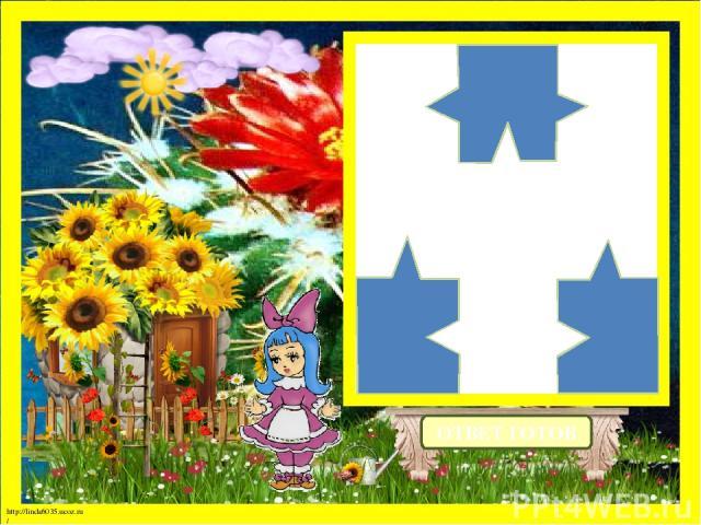 В пору цветения мои семена выбрасывают крохотные парашютики и моя голова становится пушистым белым шариком. А ведь совсем недавно, в мае, я был жёлтым цветком и заполнял лужайки будто золотым ковром. ОТВЕТ ГОТОВ ПОДСКАЗКА http://linda6035.ucoz.ru/