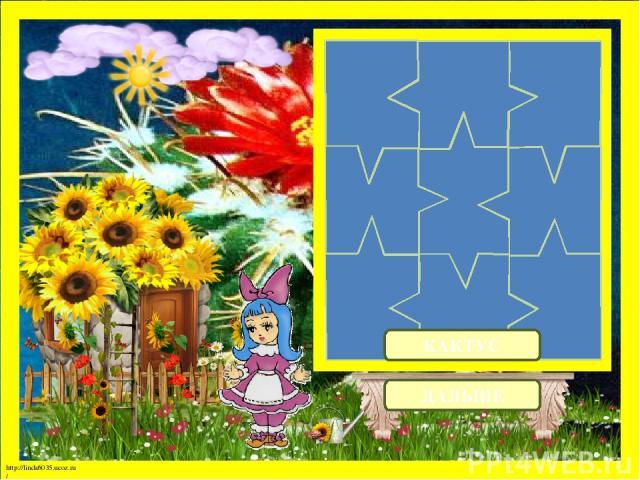 Летом меня увидишь в поле, на лугу, в лесу. Мой цветок с жёлтой серединкой и белыми лепестками-лучиками напоминает солнце. И дети, и взрослые плетут из меня венки и гадают, обрывая лепестки. ОТВЕТ ГОТОВ ПОДСКАЗКА http://linda6035.ucoz.ru/