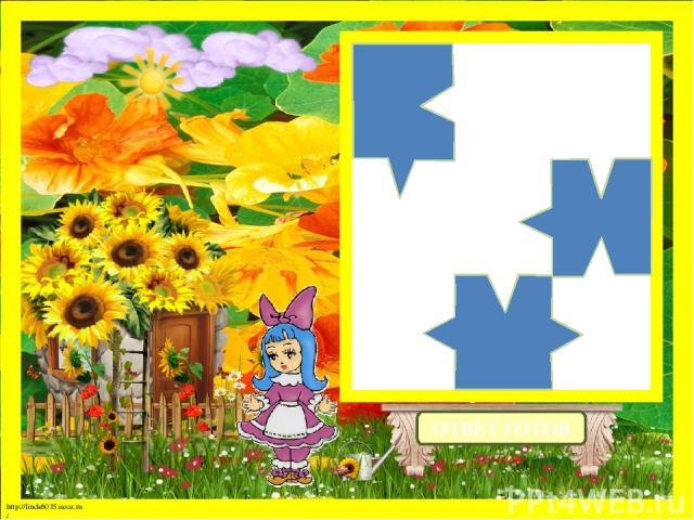 Я небольшой скромный цветок, имею много видов и оттенков – голубых, розовых, сиреневых, кремовых. Одну из нас с жёлтой сердцевиной и синими с жёлтыми лепестками, прозвали анютиными глазками. ОТВЕТ ГОТОВ ПОДСКАЗКА http://linda6035.ucoz.ru/