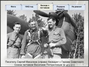 * Писатель Сергей Михалков (справа) беседует с Героем Советского Союза летчиком