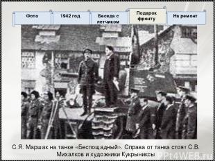 * С.Я. Маршак на танке «Беспощадный». Справа от танка стоят С.В. Михалков и худо
