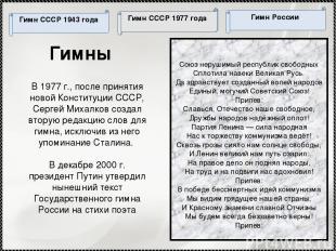 * Гимны В 1977 г., после принятия новой Конституции СССР, Сергей Михалков создал