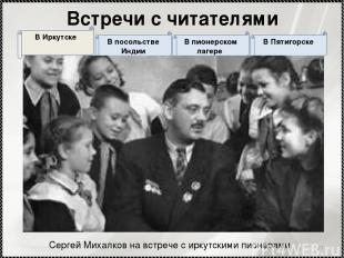 * Сергей Михалков на встрече с иркутскими пионерами В Пятигорске В пионерском ла