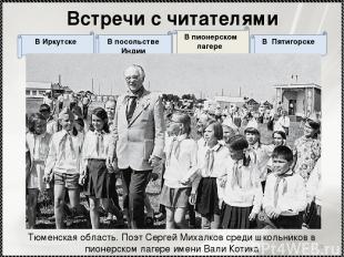 * Тюменская область. Поэт Сергей Михалков среди школьников в пионерском лагере и