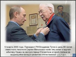 * 13 марта 2003 года. Президент РФ Владимир Путин в день 90-летия известного пис