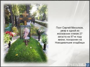 * Поэт Сергей Михалков, умер в одной из московских клиник 27 августа на 97-м год