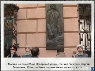 * В Москве на доме 35 на Поварской улице, где жил писатель Сергей Михалков, 13 м