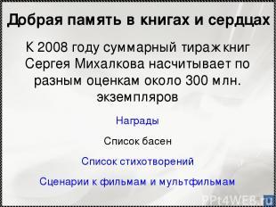 * Добрая память в книгах и сердцах К 2008 году суммарный тираж книг Сергея Михал