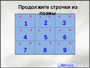 * х 1 2 3 9 8 6 5 4 7 Продолжите строчки из поэмы х х х 0 0 0 0 0 0 0 0 0 х х х