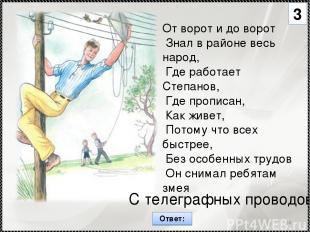 * От ворот и до ворот Знал в районе весь народ, Где работает Степанов, Где пропи