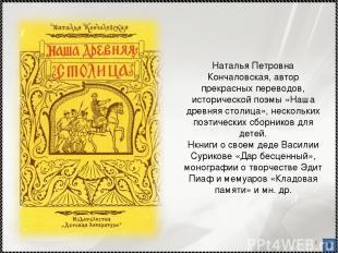 * Наталья Петровна Кончаловская, автор прекрасных переводов, исторической поэмы