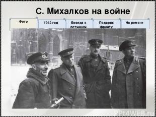 * На ремонт Подарок фронту С. Михалков на войне Беседа с летчиком Фото 1942 год