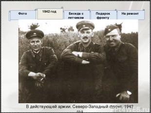 * В действующей армии. Северо-Западный фронт. 1942 год На ремонт Подарок фронту