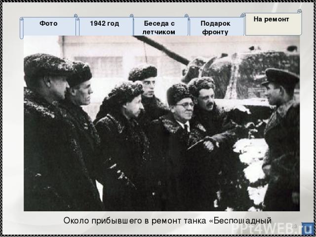 * Около прибывшего в ремонт танка «Беспощадный На ремонт Подарок фронту Беседа с летчиком Фото 1942 год