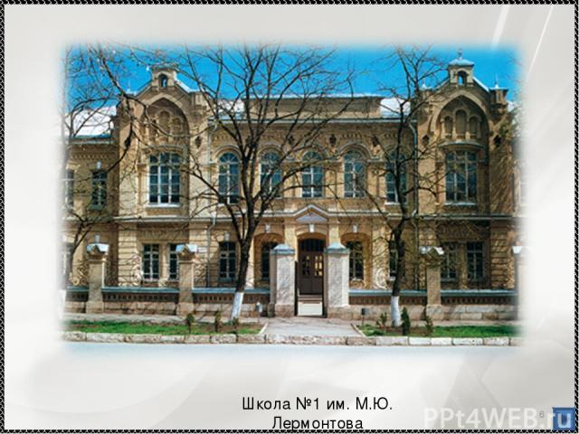 * Школа №1 им. М.Ю. Лермонтова