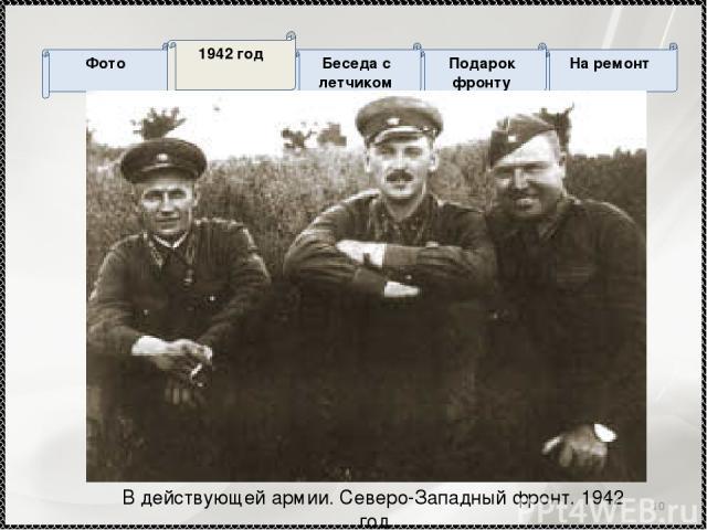 * В действующей армии. Северо-Западный фронт. 1942 год На ремонт Подарок фронту Беседа с летчиком Фото 1942 год