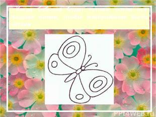 Когда бабочка будет готова, сотри все лишние линии, чтобы изображение было чётки