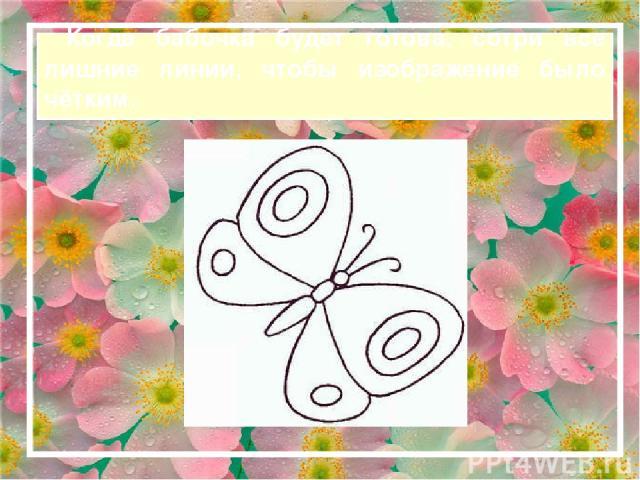 Когда бабочка будет готова, сотри все лишние линии, чтобы изображение было чётким.