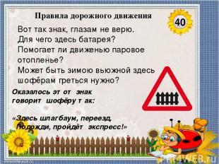 Отвечают люди строго: «Здесь опасная дорога, Очень просит знак дорожный ехать ти