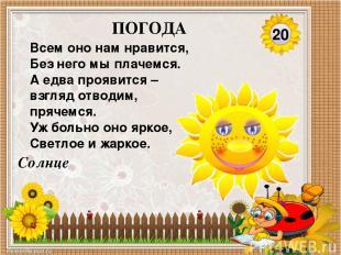 Туча 30 ПОГОДА Толстая улитка, Чёрная накидка, По небу плывёт, Воду везёт.