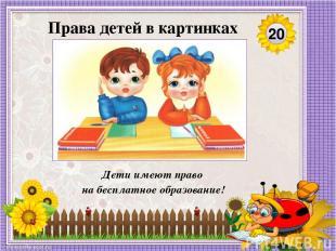 Дети имеют право на бесплатное образование! 20 Права детей в картинках