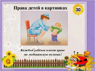 Каждый ребёнок имеет право на медицинскую помощь! 30 Права детей в картинках