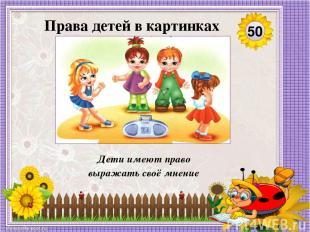 Дети имеют право выражать своё мнение 50 Права детей в картинках
