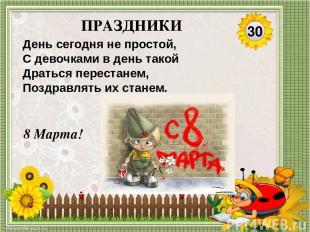 23 ФЕВРАЛЯ! 40 ПРАЗДНИКИ В этот день стихи читаем, В классе чай с печеньем пьём,