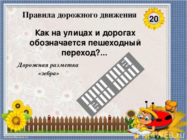 По тротуару 30 Правила дорожного движения Где должны ходить пешие жители города по улице?...