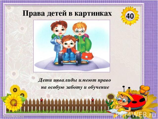 Дети инвалиды имеют право на особую заботу и обучение 40 Права детей в картинках
