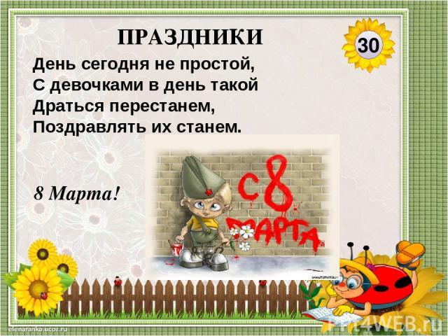 23 ФЕВРАЛЯ! 40 ПРАЗДНИКИ В этот день стихи читаем, В классе чай с печеньем пьём, Всех мальчишек поздравляем, Им подарки раздаём. В школе празднуем не зря...