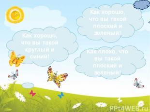 Фон http://900igr.net/datai/mkhk/Teatr-Vzgljad/0011-021-Prikljuchenija-Buratino.