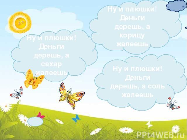 Солнышко http://www.good-cook.ru/i/thbn/1/9/195eb8e962fe8784e0ddfd47445008ae.jpg Бабочки http://img-fotki.yandex.ru/get/9230/130884706.5f/0_9e79c_f680740e_L.png http://img1.liveinternet.ru/images/attach/c/2//64/176/64176270_1284821576_25.png http://…
