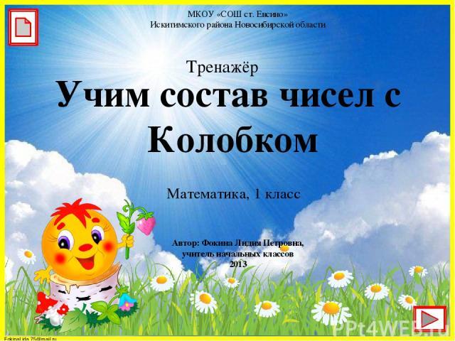 4 1 2 3 5 1 2 3 4 2 4 2 3 3 1 1 FokinaLida.75@mail.ru