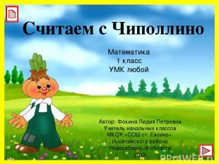 Считаем с Чиполлино Математика 1 класс УМК любой Автор: Фокина Лидия Петровна Уч