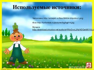 Используемые источники: Чиполлино http://antalpiti.ru/files/99604/chipolino1.png