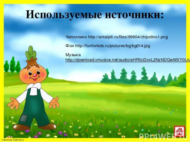 Используемые источники: Чиполлино http://antalpiti.ru/files/99604/chipolino1.png Фон http://funforkids.ru/pictures/bg/bg014.jpg Музыка http://download.vmusice.net/audio/aHR0cDovL2NzNDQwMXY0LnZrLm1lL3U1MTAwMDEvYXVkaW9zLzk0MDc1NWVlNGJlNi5tcDM_ZXh0cmE9…