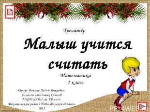 Малыш учится считать Автор : Фокина Лидия Петровна, учитель начальных классов МК