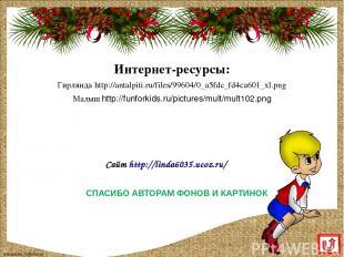 Гирлянда http://antalpiti.ru/files/99604/0_a5fdc_fd4ca601_xl.png Малыш http://fu