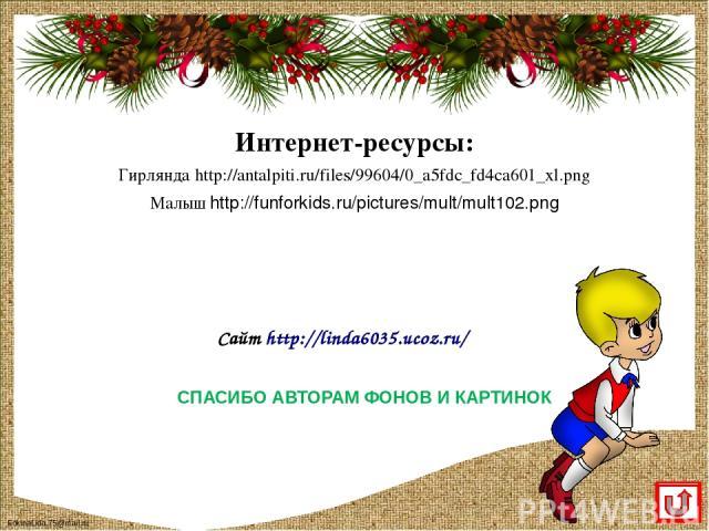 Гирлянда http://antalpiti.ru/files/99604/0_a5fdc_fd4ca601_xl.png Малыш http://funforkids.ru/pictures/mult/mult102.png Интернет-ресурсы: СПАСИБО АВТОРАМ ФОНОВ И КАРТИНОК FokinaLida.75@mail.ru