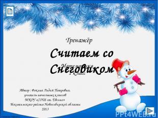 10 0 1 2 3 4 5 6 7 8 9 3 + 5 Подумай! Молодец! 8 FokinaLida.75@mail.ru