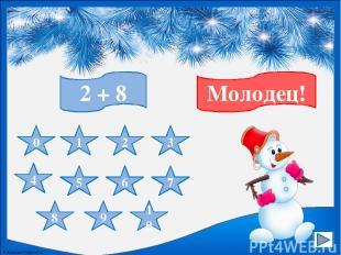 10 0 1 2 3 4 5 6 7 8 9 10 - 7 Подумай! Молодец! 3 FokinaLida.75@mail.ru