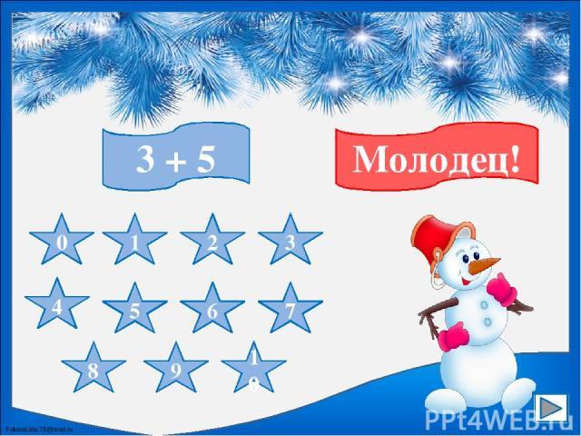 10 0 1 2 3 4 5 6 7 8 9 7 - 6 Подумай! Молодец! 1 FokinaLida.75@mail.ru